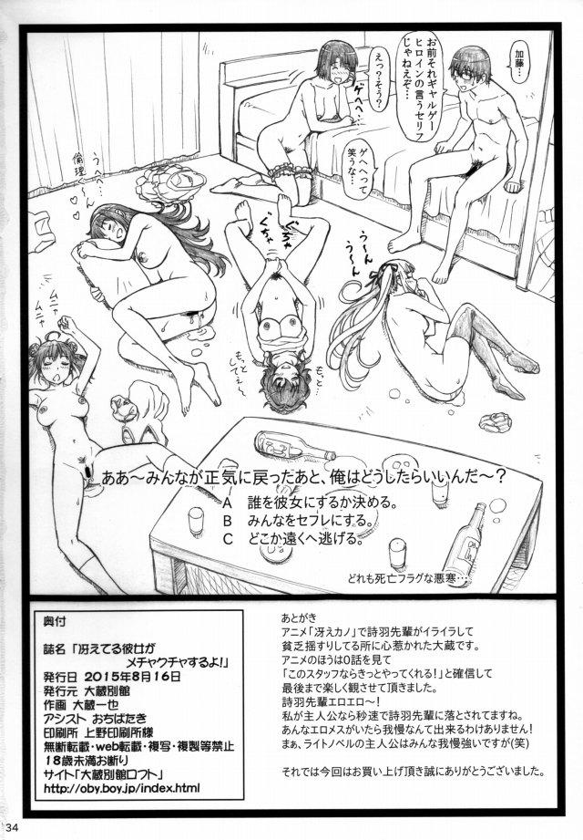 33doujinshi16031664