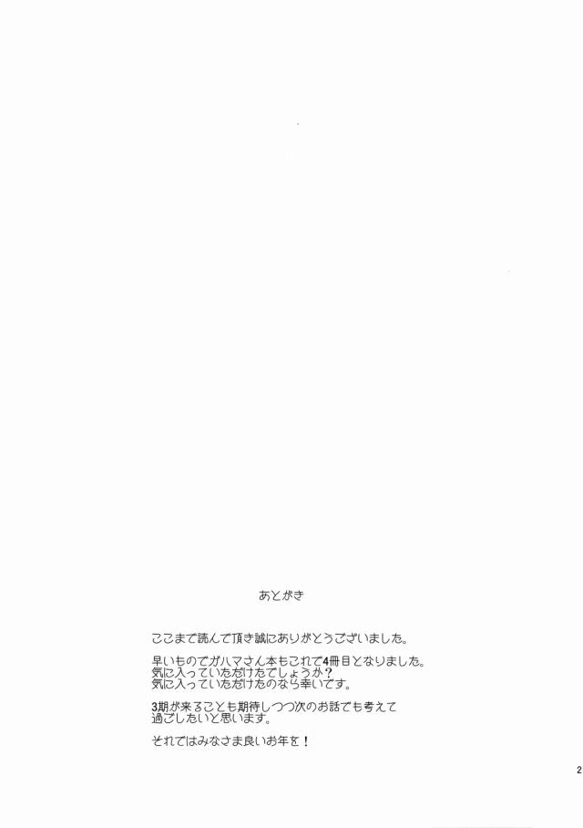 19oppai16041934
