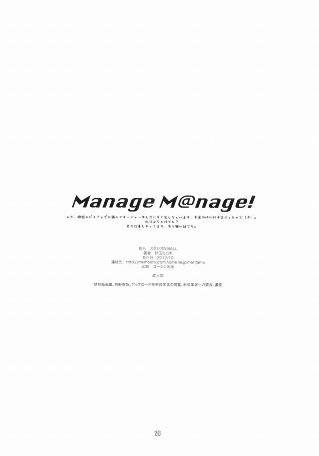 24mange16042521