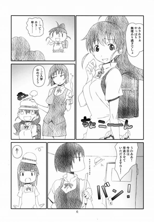 05chinko16050935