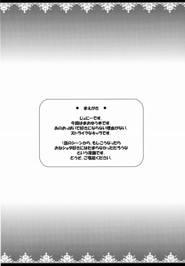 02sukebe16061611