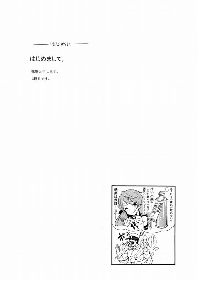02sukebe16061612