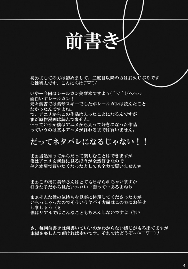 02sukebe16061622