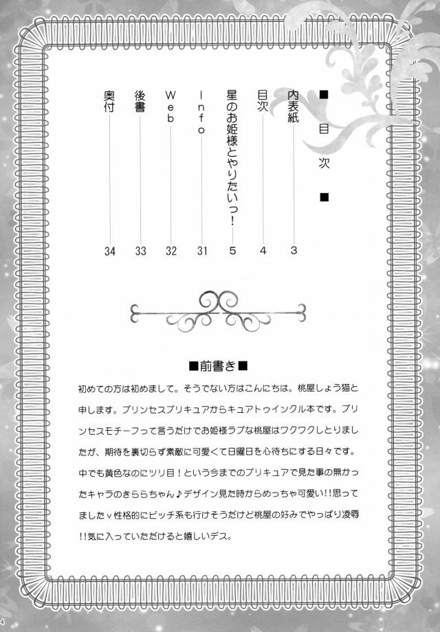 02sukebe16061645