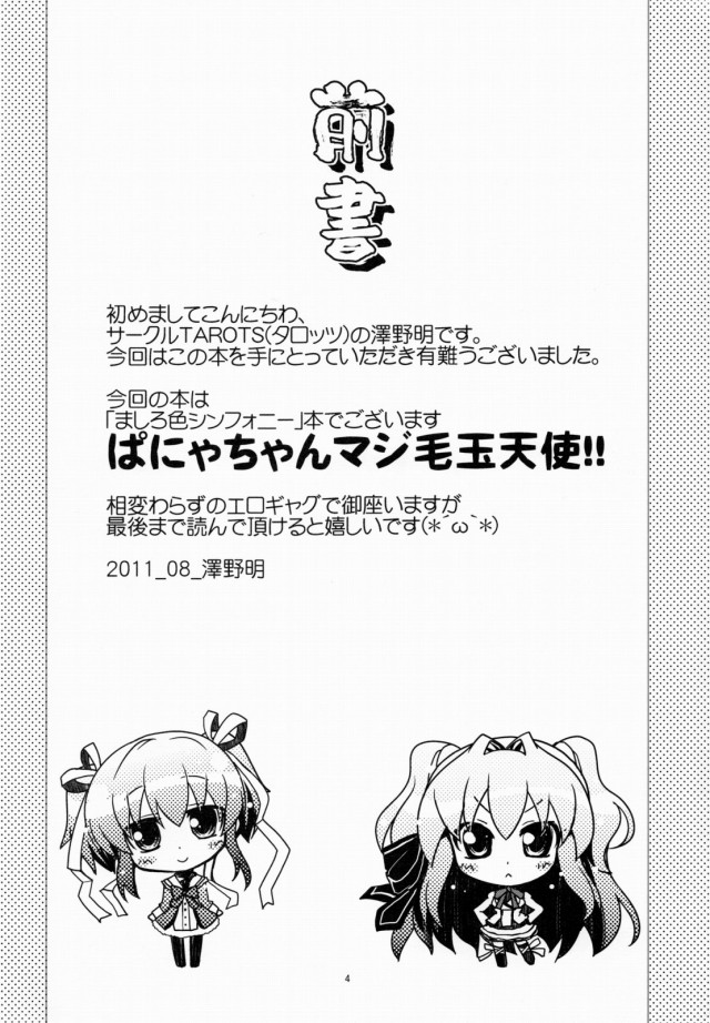 02sukebe16061672