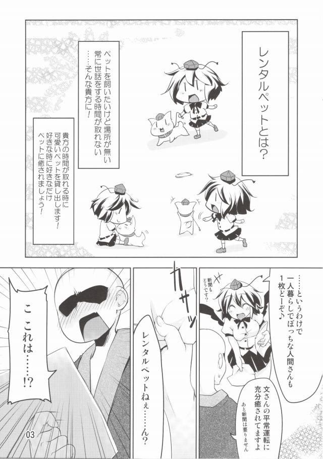 02sukebe16061674
