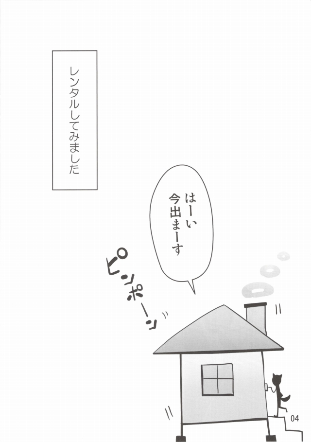 03sukebe16061674