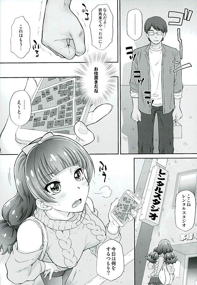 04sukebe16061641