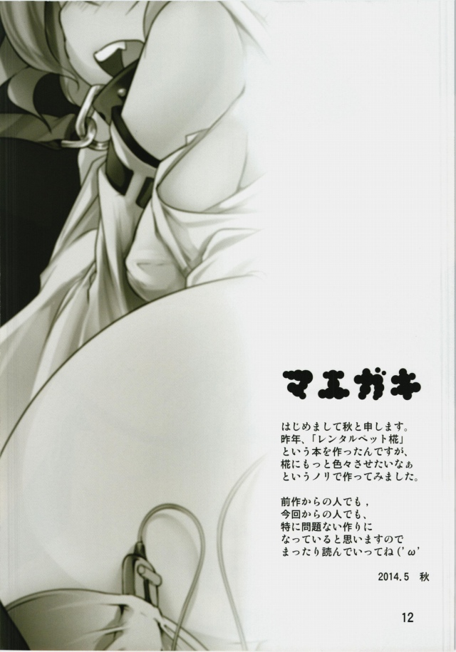 11sukebe16061676