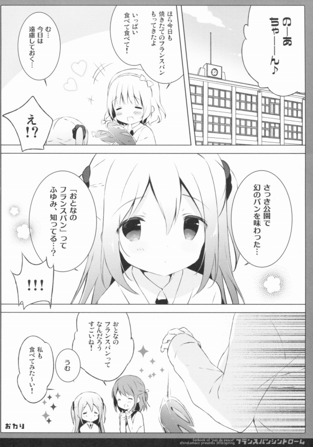 13sukebe16061666