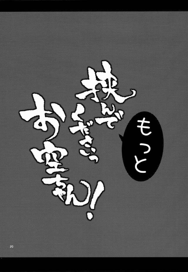 17sukebe16061663