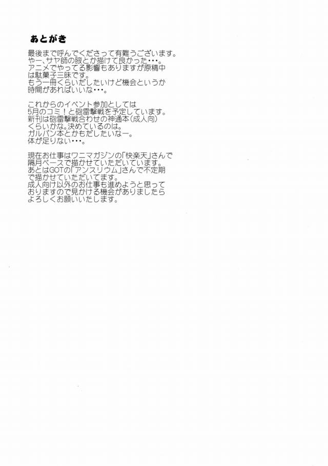 19sukebe16061642
