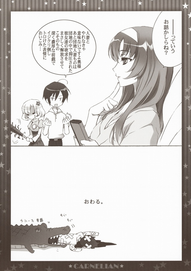 19sukebe16061652