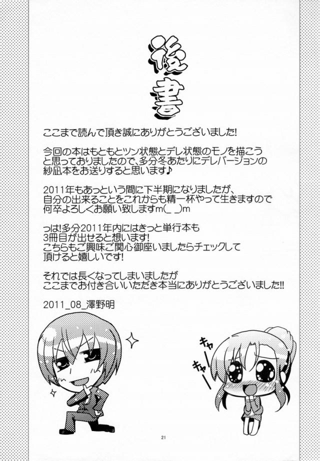 19sukebe16061672