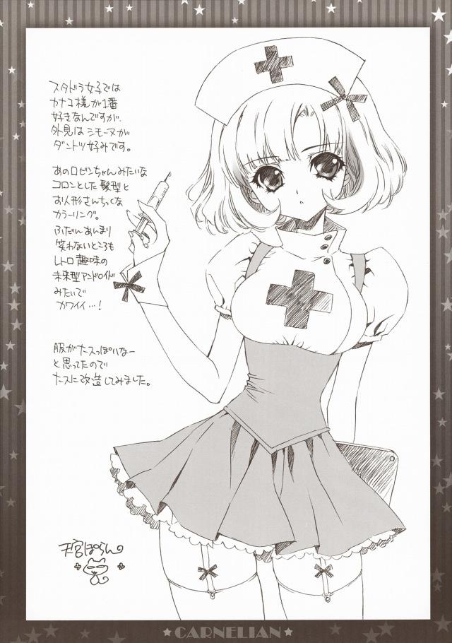 20sukebe16061652