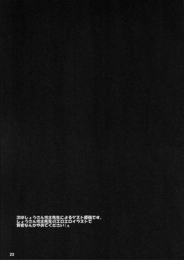 21sukebe16061624