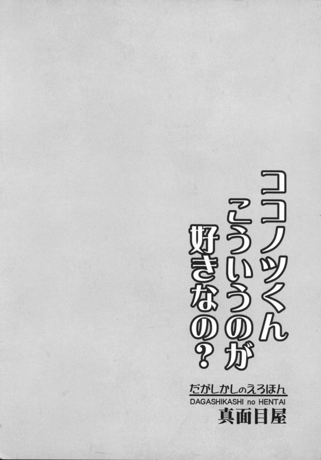 21sukebe16061655