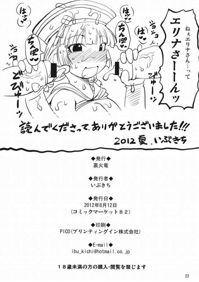 21sukebe16061673