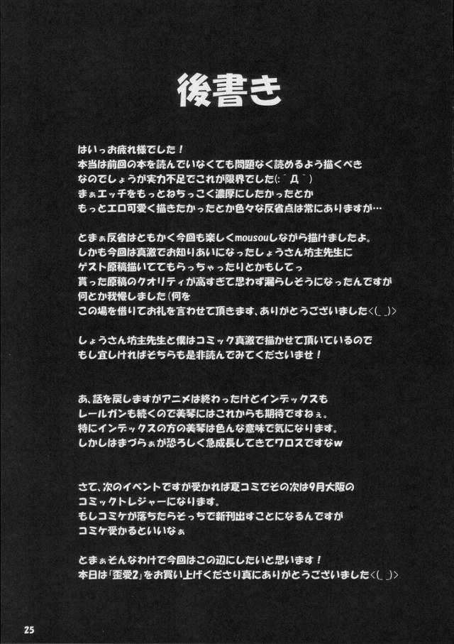 23sukebe16061624