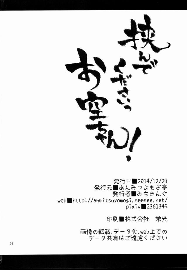 23sukebe16061663