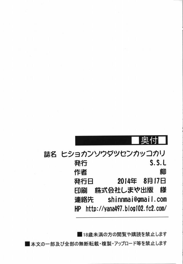 24sukebe16061675