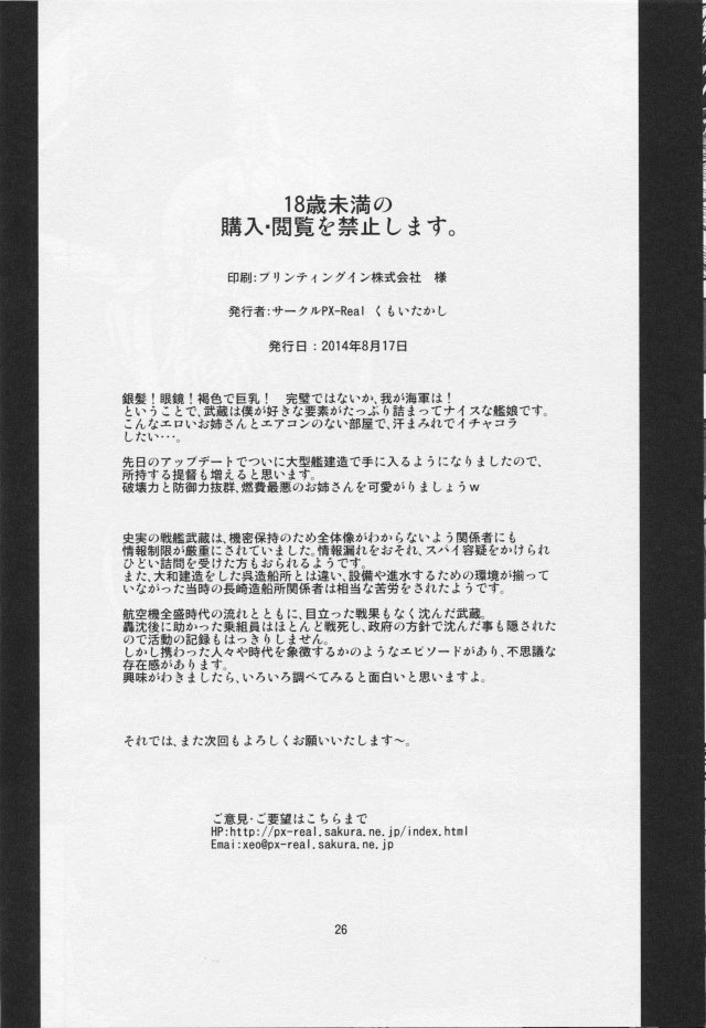 25sukebe16061635