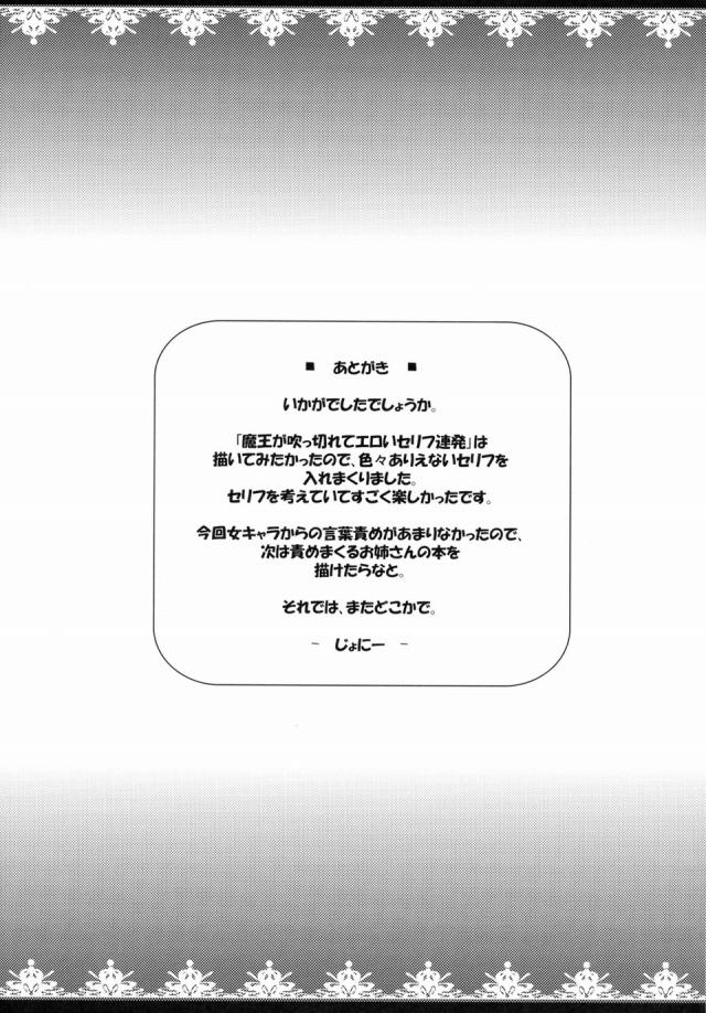 26sukebe16061611
