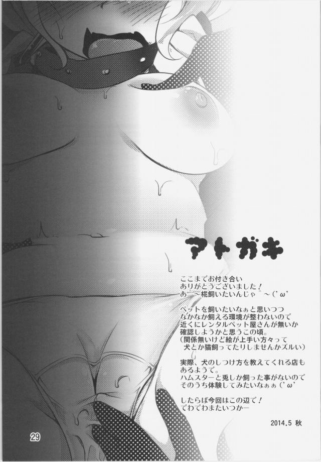 28sukebe16061676