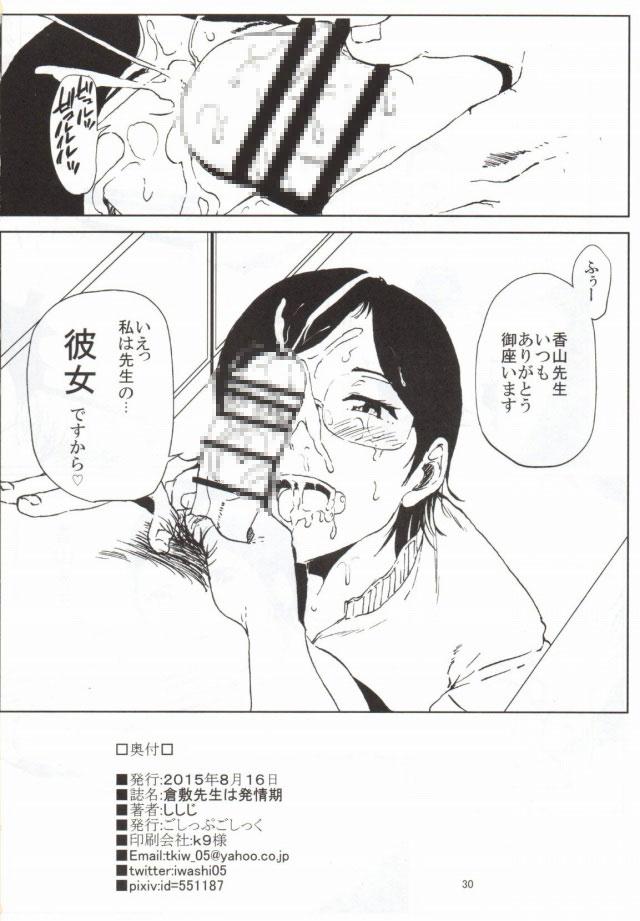 29sukebe16061636