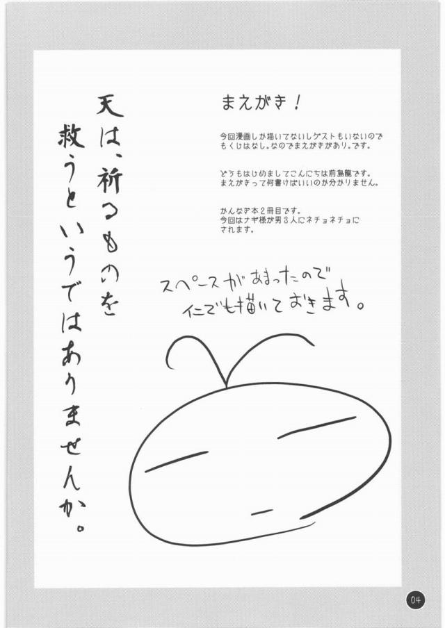 03hibiki16052524