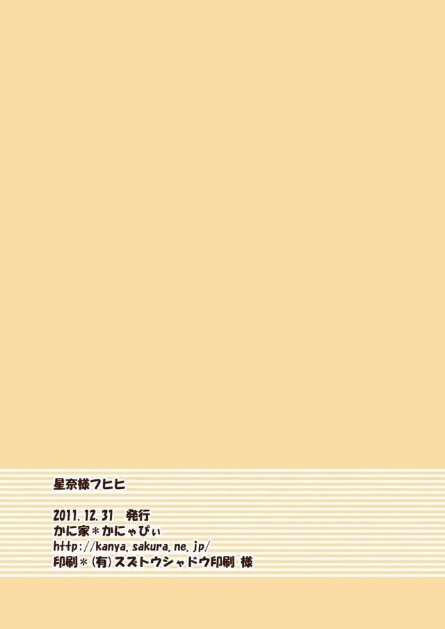 22pokochin16072141