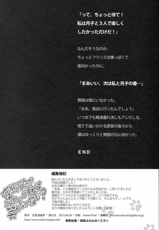 25hibiki16042221