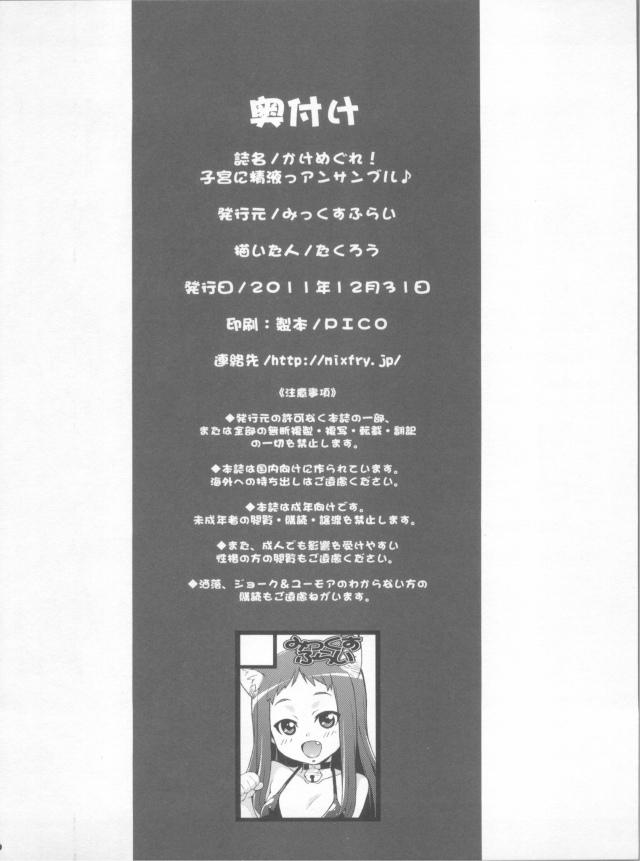 25hibiki16050525