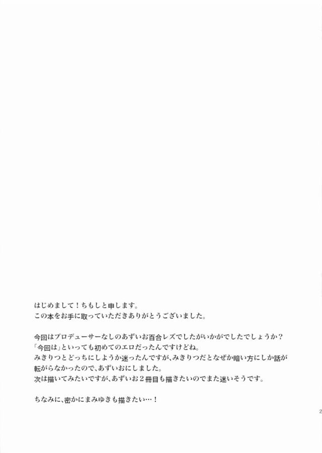25pokochin16072173