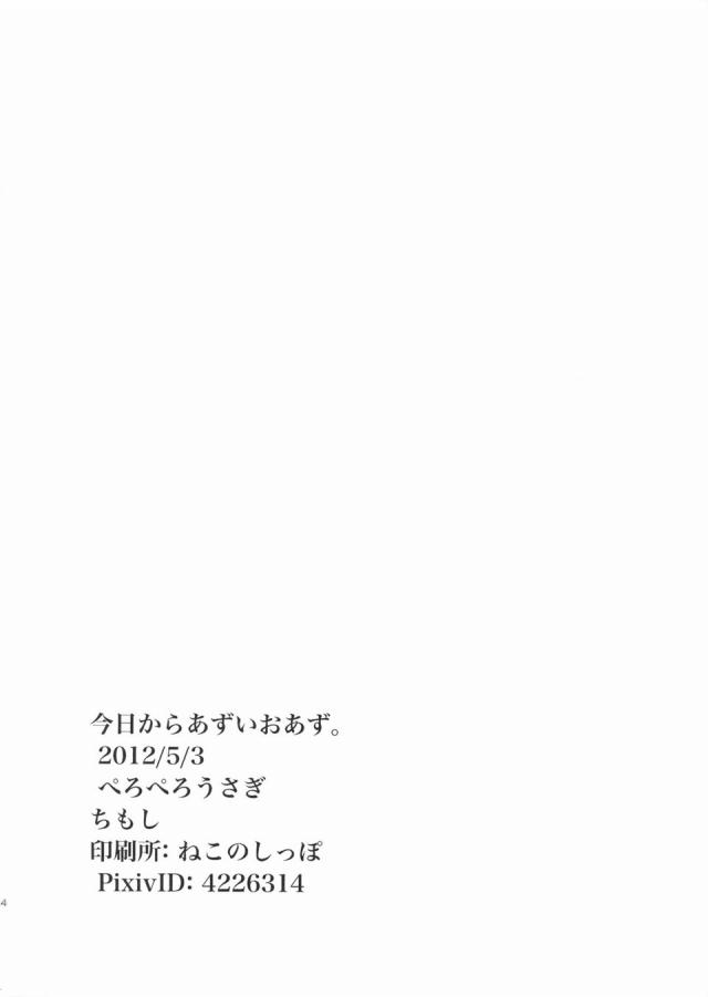 26pokochin16072173