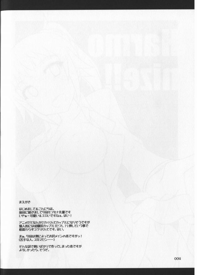 02sukebe16080251