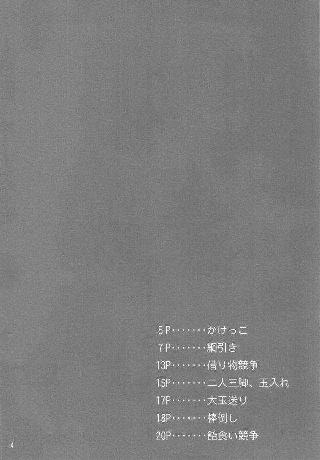 02sukebe16080253