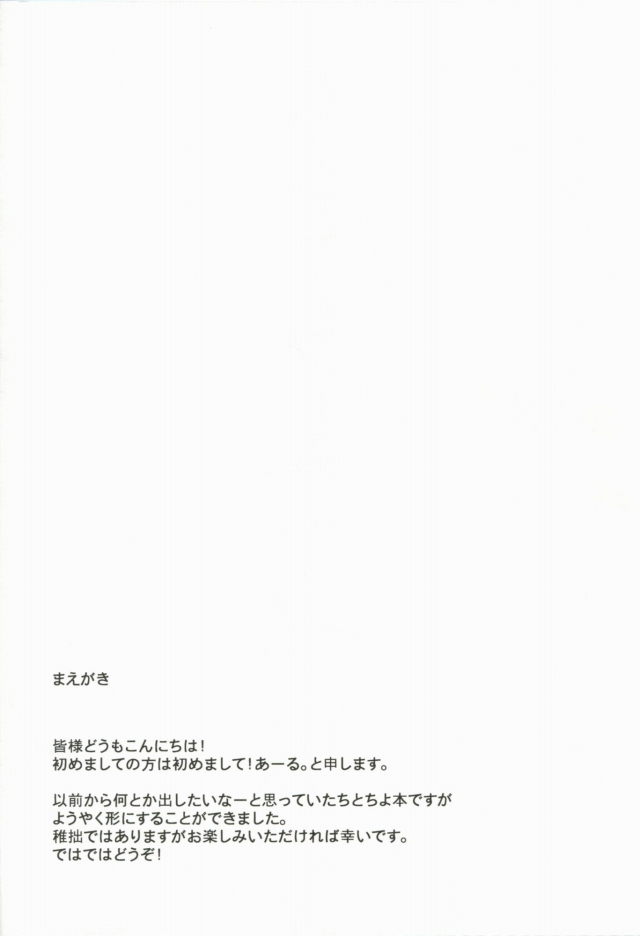 02sukebe16080256