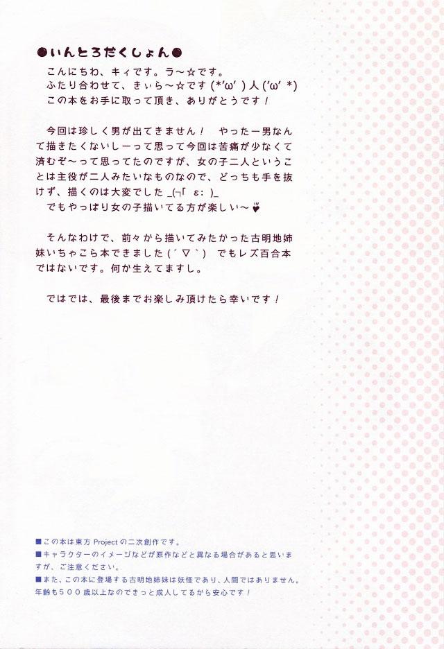 03onanu16081661