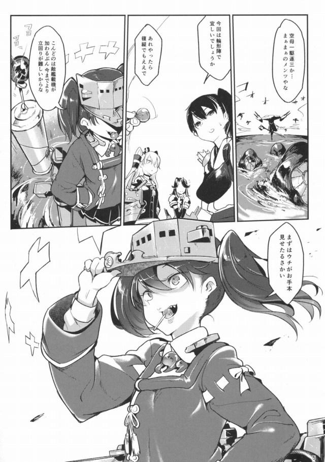 03sukebe16080211