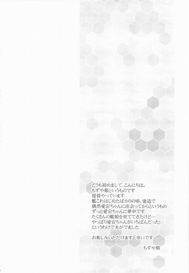 03sukebe16080224