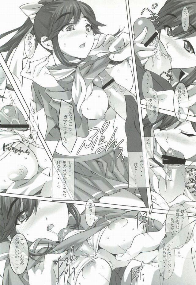 03sukebe16080274