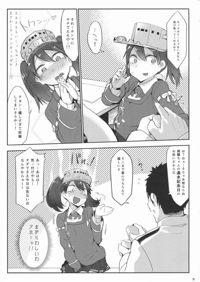 07sukebe16080211