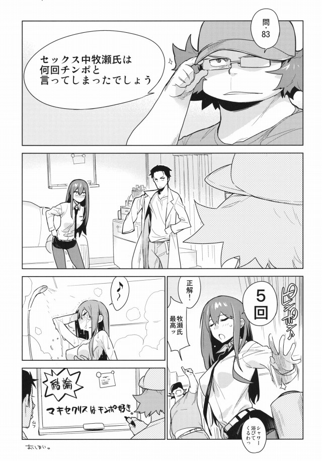 10sukebe16080245