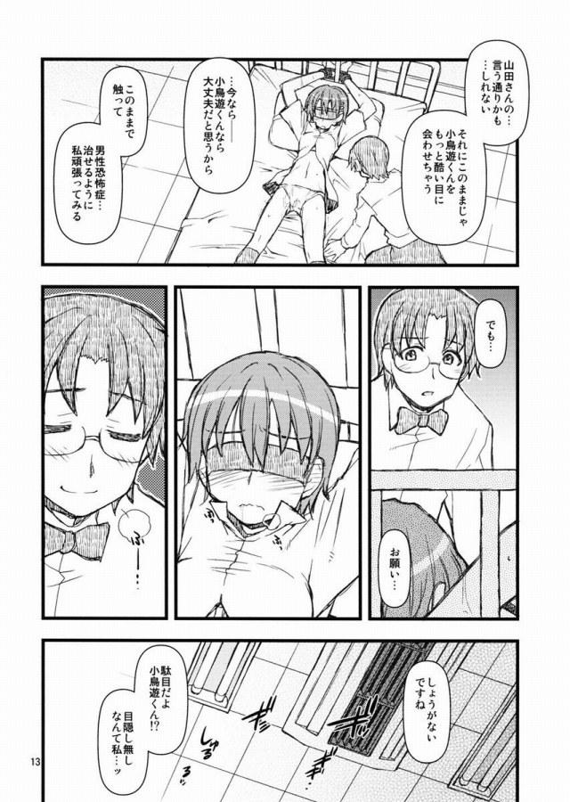 11sukebe16080213