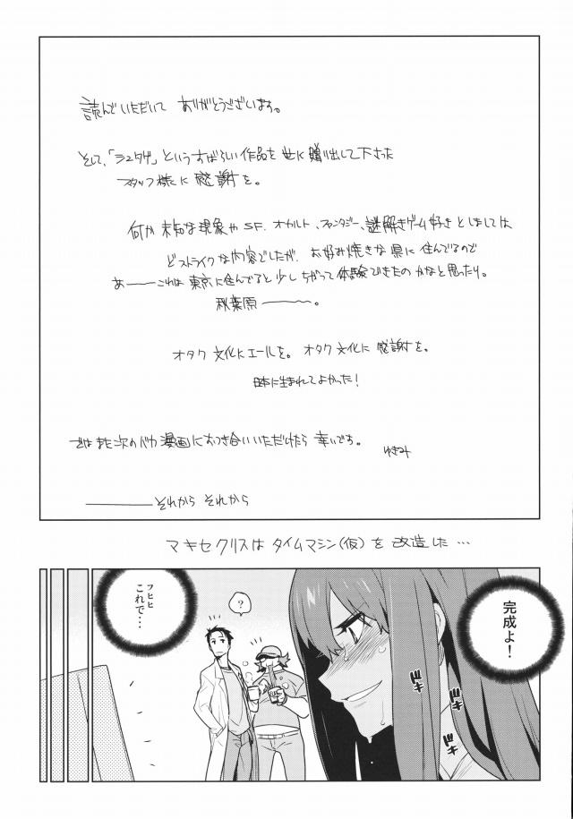 12sukebe16080245