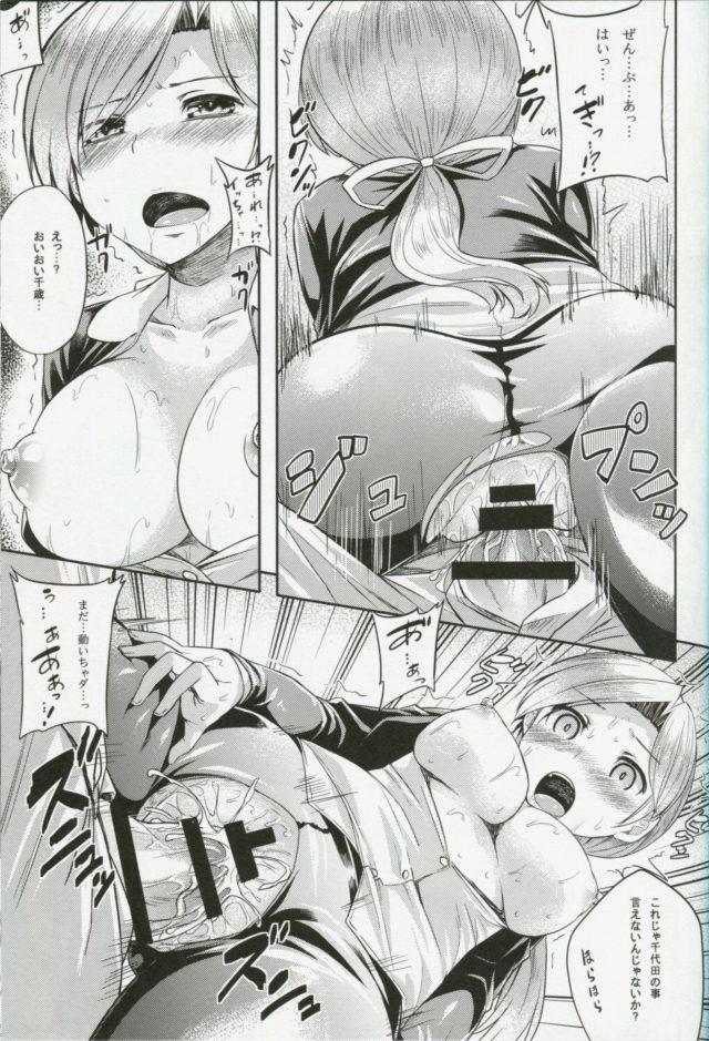 13sukebe16080256
