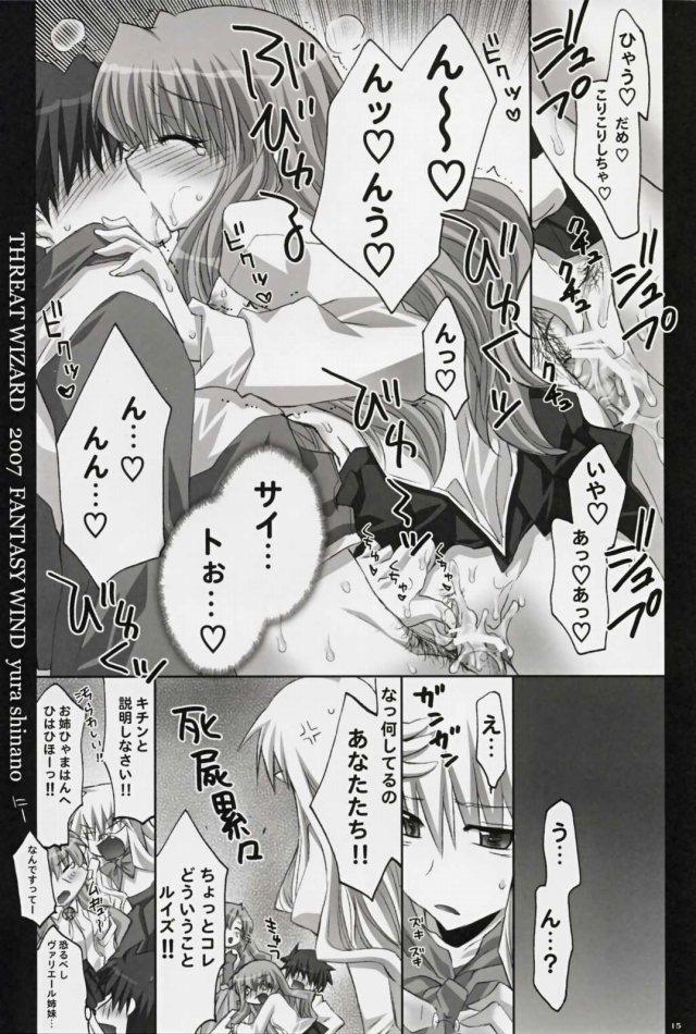 13sukebe16080265