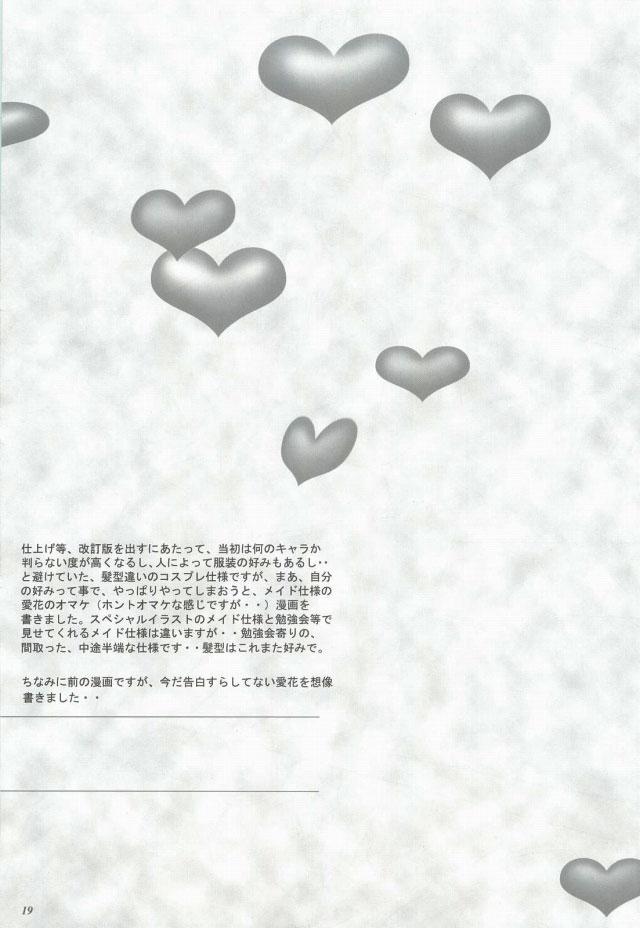18sukebe16080274