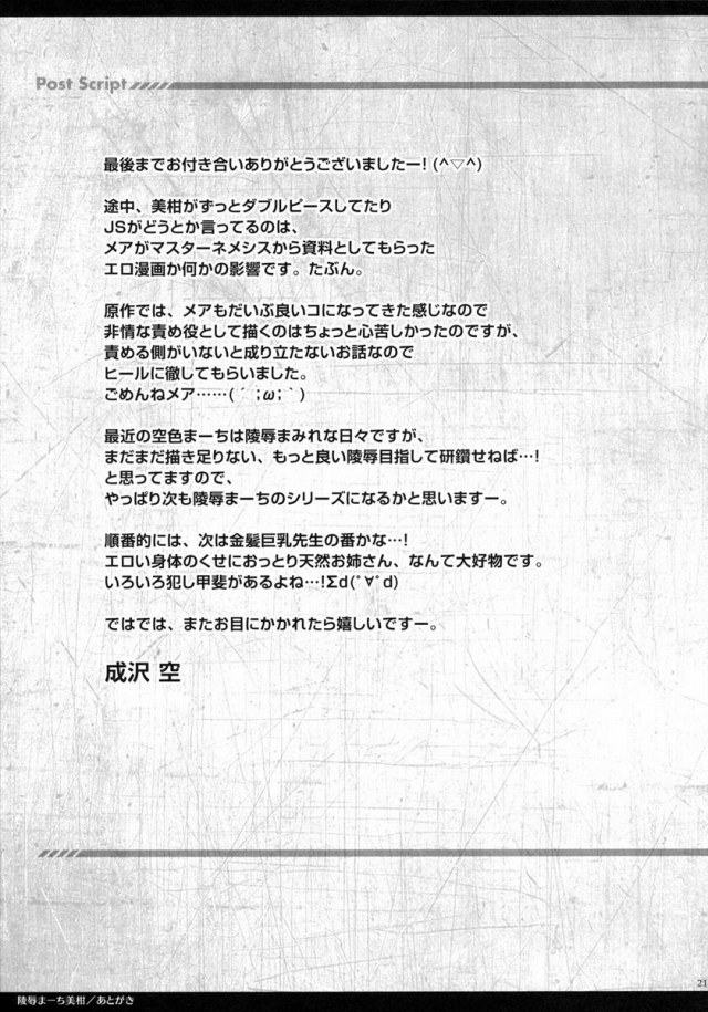 19sukebe16080215